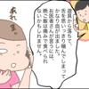 【4コマ漫画】遊具から落ちた!!