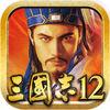 三国志12/シミュレーションゲームアプリ[Android・iPhone]
