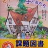 「ゆりの木荘の子どもたち」中学年課題図書2021【読書感想文の書き方】