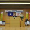 大好き いばらき 県民運動表彰式を開催しました。(平成25年11月18日)
