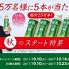 急に中止になってしまった「秋のスタート特茶プレゼントキャンペーン」の経緯と抽選結果確認方法。
