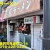 尾道ラーメン~2019年1月11杯目~