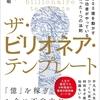 『ザ・ビリオネア・テンプレート ~500億を動かす成功者がやっているたった1つの法則~』著者泉忠司、著者佐藤文昭が、キンドル電子書籍ストアにて配信開始。