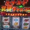 【ガンダムクロスオーバー】メニュー画面開いたらSRカード発見!覚醒チャレンジからのー!