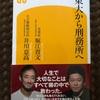 『東大から刑務所へ』堀江貴文 井川意高 幻冬舎新書