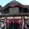 【松山・しまなみ旅行(2)】松山市内を1日でゆったり観光!