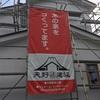 サッシやとして天野保建築さんの構造見学会に参加して感じたこと!