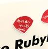 RubyKaigi に初参加してきました