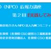 「CSO(NPO)広報力講座  第2回『実践してみる』」