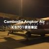 バンコクからシェムリアップへ…Cambodia Angkor Air K6701便搭乗記