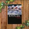 【ロードレースの世界】〝サクリファイス〟近藤 史恵―――大藪春彦賞受賞作品!