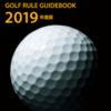 間違えやすそうなゴルフルール(しかも2018年以前からあったルール)まとめ <中編>バンカー&ペナルティエリア編