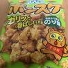 懐かしいお菓子!ぼんち『ポンスケ あまから醤油のり味』を食べてみた!
