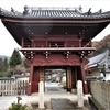 4番札所大日寺は人里離れた山の中