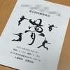 ダンス部定期発表会@さいたま市民会館大宮小ホール