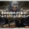 オフラインでも経験値がたまる異色のMMORPG『武安天下』を紹介!春秋戦国時代を舞台にド派手なバトルを繰り広げろ