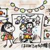 【14】アメリカの幼稚園初日に40分泣き続けた5歳の次女