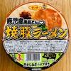 【 サンポー  鹿児島黒豚とんこつ 焼豚ラーメン 】