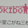 大阪三校交流会(2/16)