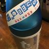 たかちよ、Summer Blue(サマーブルー)純米大吟醸無調整生原酒&山城屋、爽快辛口純米酒の味。