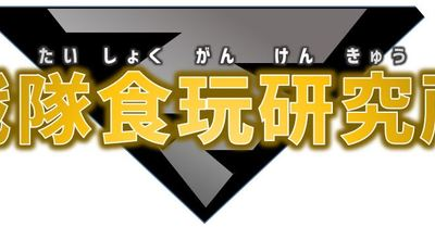 【戦隊食玩研究所 report.7】ミニプラ第4弾 キシリュウジン登場!