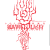 中村倫也company〜「待ち焦がれていたビックニュースが飛び込んできました。」