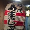 【奈良のラーメン特集】「あまのじゃく」は絶対にあっさり塩を食べてほしいっていう話