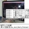 【販促話。見よう!境界カメラ後編】第147回配信Joe_Jack_Man's_Podcast 【KAZZ師匠回】