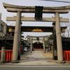 2020年3月:京都ゑびす神社初参拝