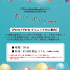 Party × Party 2019クリニックのご案内