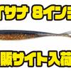 【KAESU】人気スティックベイトの新サイズ「イサナ 8インチ」通販サイト入荷!