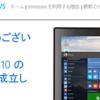 Windows10、準備万端です