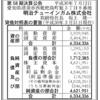 明治チューインガム株式会社 第58期決算公告