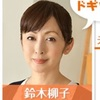斉藤由貴の不倫騒動に、多感な時期の子供たちがおばちゃんは心配だ。
