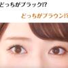 あかりん(吉田朱里)コスメ!! どっちがブラウンか分かりますか!?