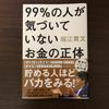 おすすめ最新書籍レビュー 99%の人が気づいていないお金の正体 堀江貴文ことホリエモン