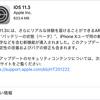 iPhone6をiOS11.3にアップデートしました!