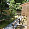 京都、大徳寺 高桐院 に行ってきました。トイカメラ
