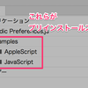 InDesign用サンプルスクリプトのリファクタリング(1)