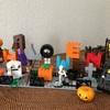 レゴでハロウィンのディスプレイ