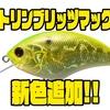 【O.S.P】ノイジークランクベイト「ラトリンブリッツマックス」に新色追加!