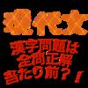 受験国語現代文で漢字問題は全問正解して当たり前じゃない!文章記号問題を落とすな!