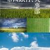 小説「帝国銀行、人事部」が21話目に突入しました!