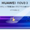 HUAWEI、nova 3を発表!10月5日国内発売、価格は5万4800円!なんとインカメもデュアルレンズ!
