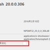 Adobe Flash Playerの私的まとめ