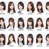 乃木坂46 22ndシングル選抜メンバー予想。