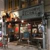 広島尾道のゲストハウス「あなごのねどこ」の感想!0円で空き家をもらって東京脱出!の舞台へ行きました
