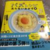 【雑記】 Twitterでバズっている3人の料理人