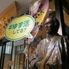 東京・銀座のアンテナショップ「まるごと高知」でゆずフェア開催!私は「ゆず活部員」になりました