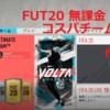 【FIFA20】無課金FUT。コスパ良い格安チーム(スカッド)の作り方。初心者は、最初どうやるの??